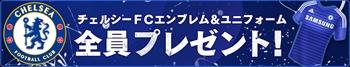chelsea_emblem_uniform_gift_cpn_R