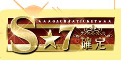 7Stars_Ticket_2015