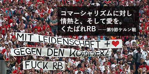 RBライプツィヒはなぜドイツで忌...