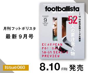 月刊フットボリスタ最新号