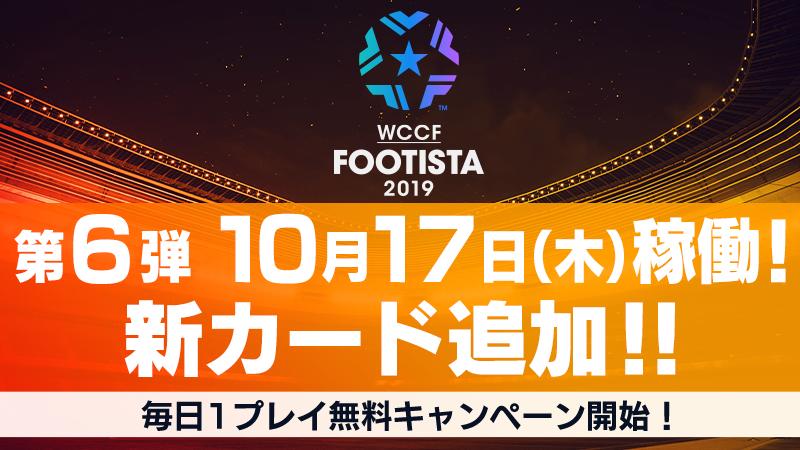 10月17日(木)稼働!FOOTISTA第6弾でココが変わる!!